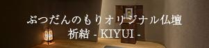 kiyui