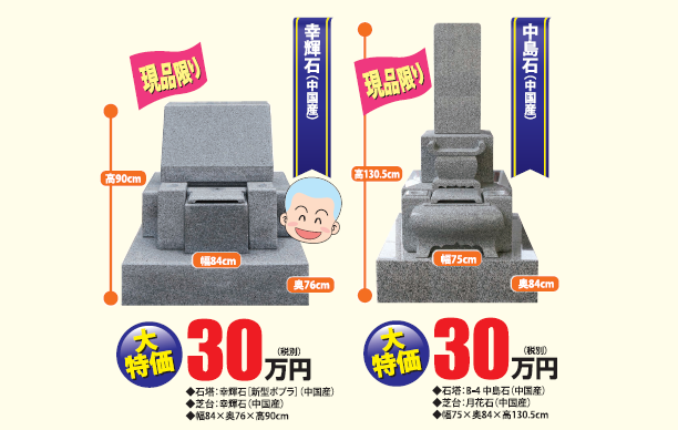 在庫一掃 30万円ポッキリ