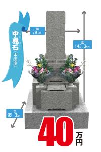 中島石9寸A-1型