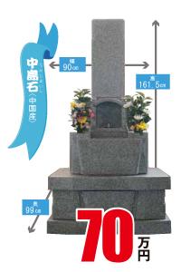 中島石9寸SH-20型