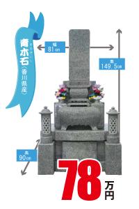 青木石8寸B-4型
