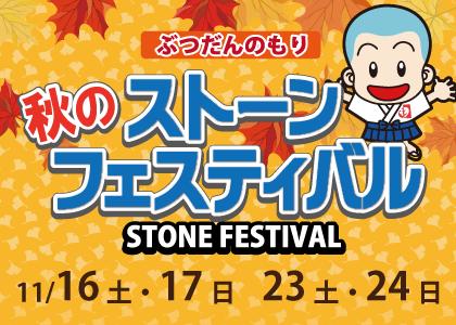 2019秋のストーンフェスティバル