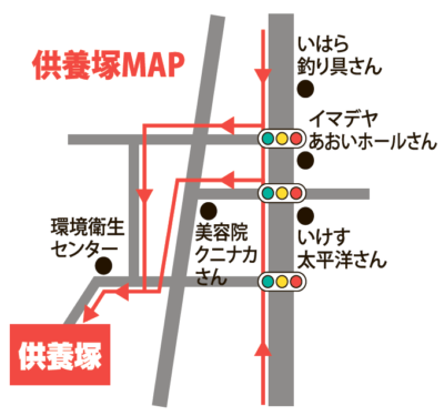 供養塚map