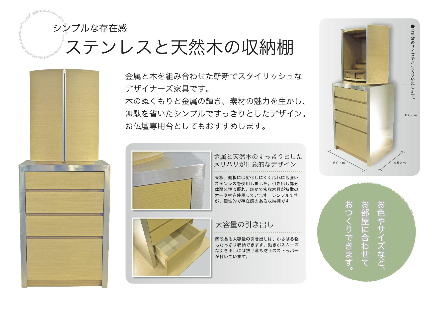 デザイナーズ家具 ステンレスと天然木の収納棚