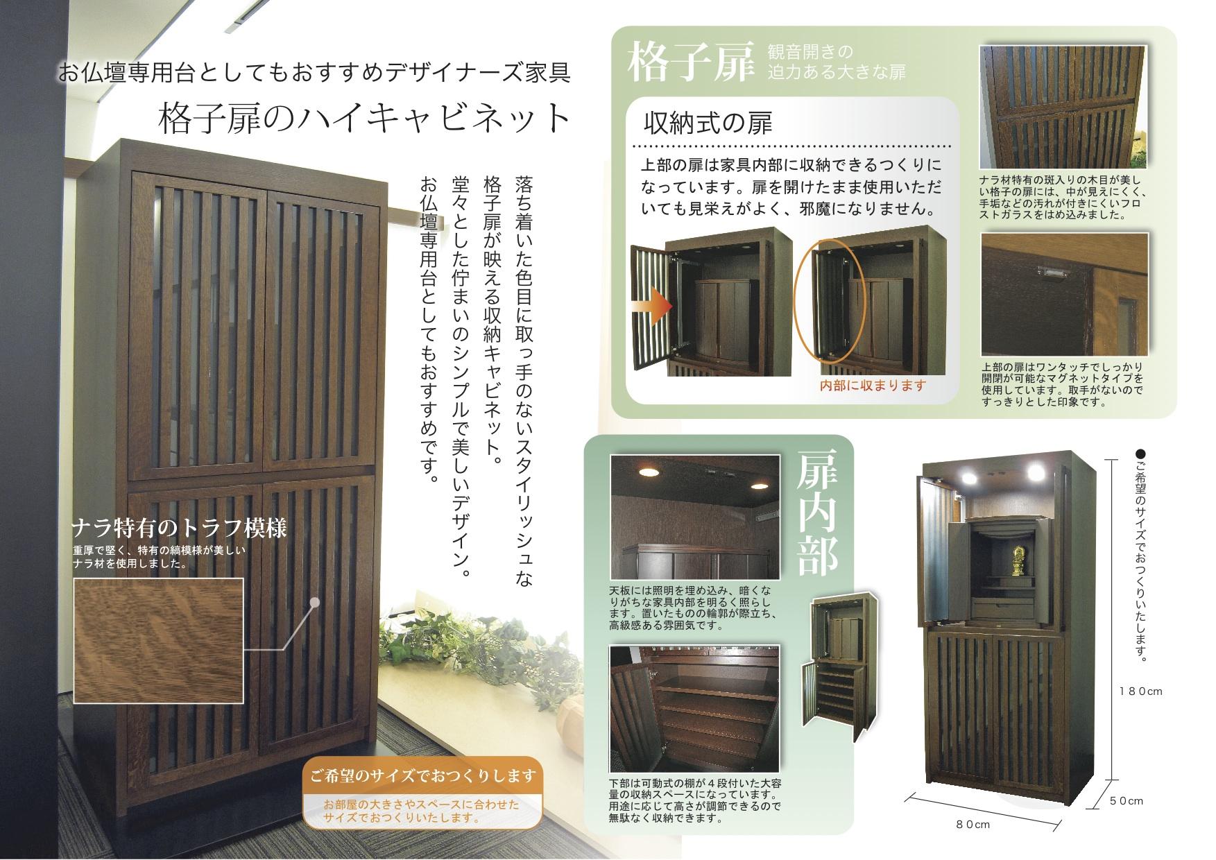 デザイナーズ家具 格子扉のキャビネット