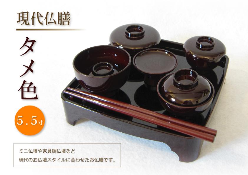 現代仏膳 タメ色