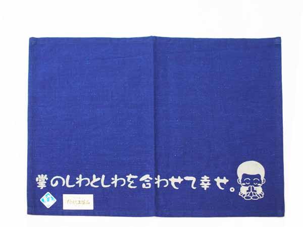 藍染め しじら織 経机掛 敷物 ランチョンマット