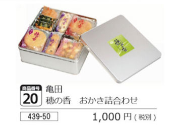 亀田 穂の香 おかき詰合わせ