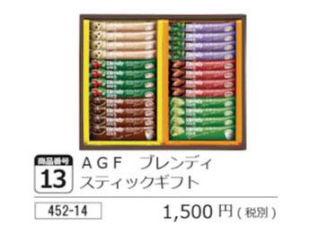 AGF ブレンディ スティックギフト