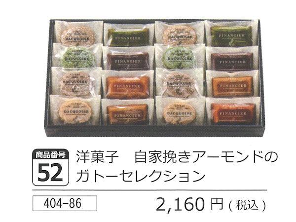 洋菓子 自家挽きアーモンドのガトーセレクション