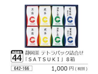 静岡茶テトラパック詰合せ「SATSUKI」