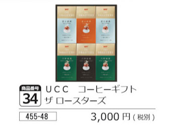 UCC コーヒーギフト ザ ロースターズ