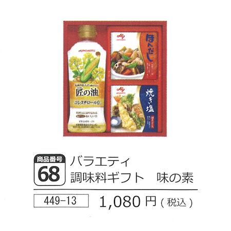 バラエティ 調味料ギフト 味の素