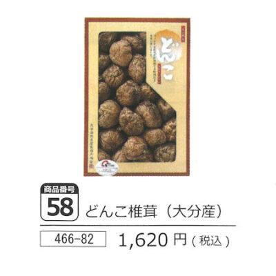 どんこ椎茸(大分産)