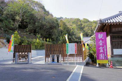 観音霊園 入口