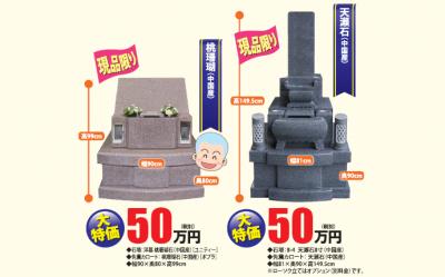 在庫一掃セール 50万円ポッキリ