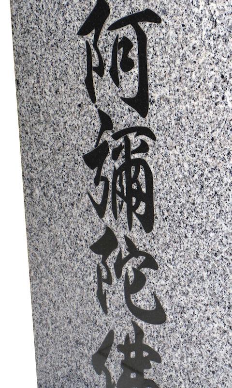お墓の文字 象嵌