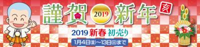 謹賀新年2019新春初売り