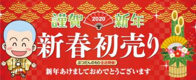 新春2020