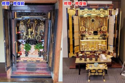 江州仏壇の修理・修復