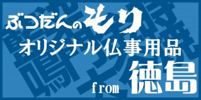 オリジナル仏事用品 from徳島