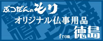 オリジナル仏事用品from徳島