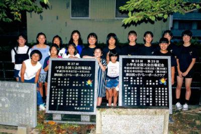 津田浜っ子バレーボールクラブ全国大会出場記念碑