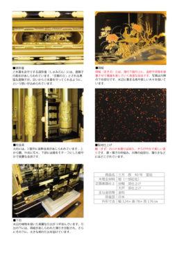 三方 西 堂造 40号 金仏壇