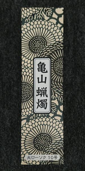 カメヤマ 大ローソク 10号