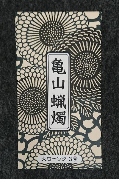 カメヤマ 大ローソク 3号