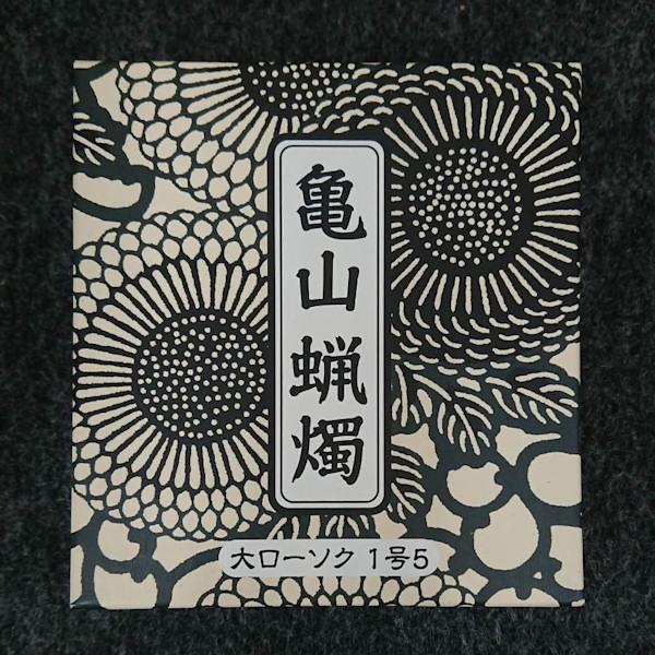 カメヤマ 大ローソク 1号5