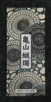 カメヤマ 大ローソク 5号