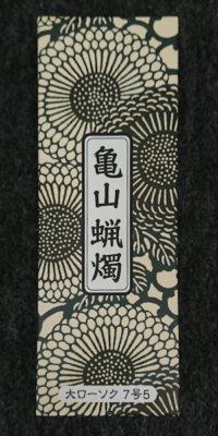 カメヤマ 大ローソク 7号5
