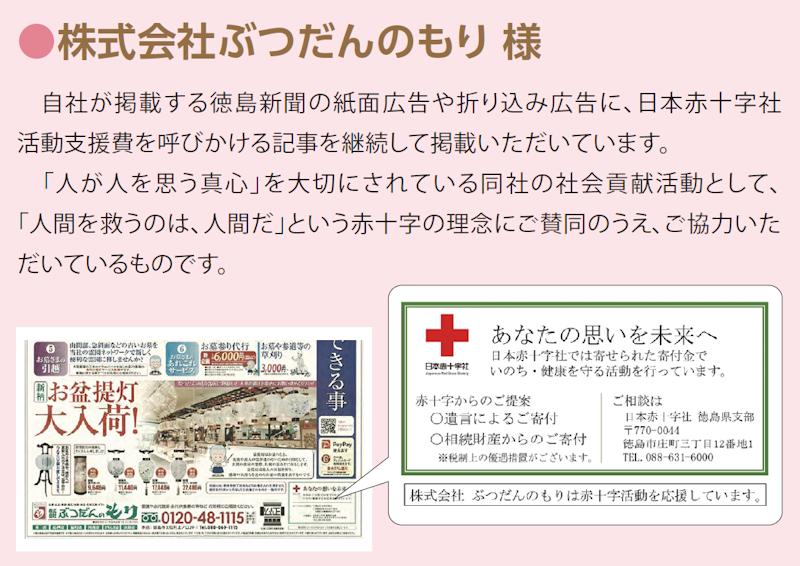日本赤十字社 赤十字ニュース