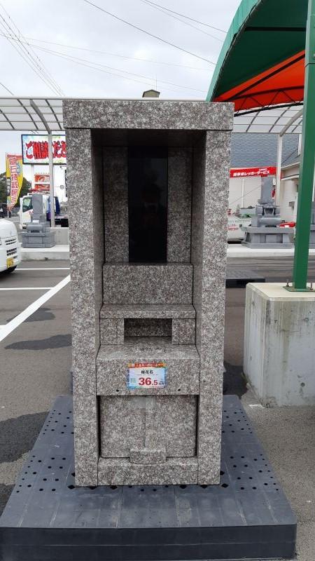 仏壇墓-閑雅 桜花石